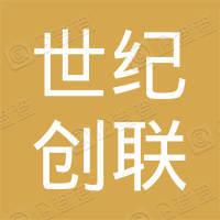深圳市世纪创联科技信息有限公司