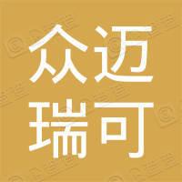 南京众迈瑞可信息技术有限公司