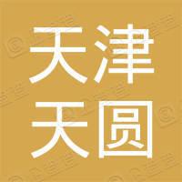 天津市滨海新区大港天圆电缆桥架厂