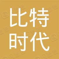 深圳比特时代技术服务有限公司