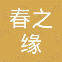 深圳市春之缘酒店管理有限公司