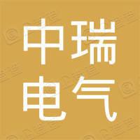 江苏中瑞电气集团有限公司