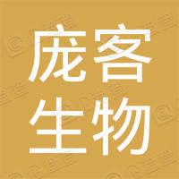 河南庞客生物科技有限公司