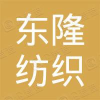 上海东隆纺织科技(集团)有限公司