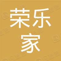 连云港荣乐家房产经纪有限公司
