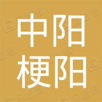 山西吕梁中阳梗阳煤业有限公司