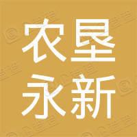 广西农垦永新畜牧集团有限公司