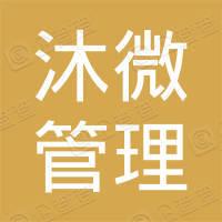 北京沐微管理咨询有限公司