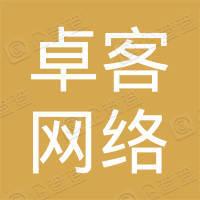 浙江卓客网络科技有限公司