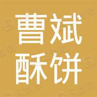 青阳县蓉城镇曹斌酥饼店