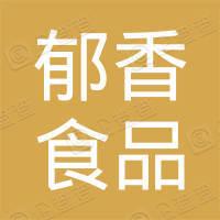 泰兴市郁香食品有限公司