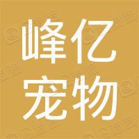 广鑫峰亿(济南)宠物医院管理有限公司