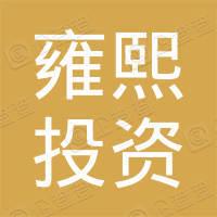 珠海雍熙投资中心(有限合伙)