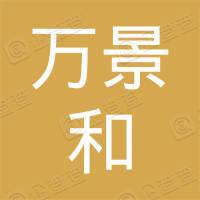 深圳市万景和实业有限公司