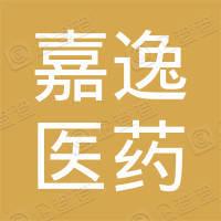 江苏嘉逸医药投资合伙企业(有限合伙)