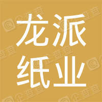 东莞龙派纸业有限公司