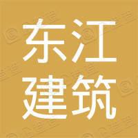 惠州市东江建筑安装工程有限公司珠海分公司