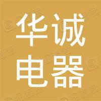 东至华诚电器销售有限公司
