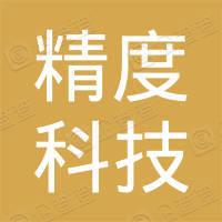 深圳市精度科技有限公司