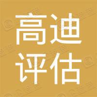 广东高迪评估咨询有限公司