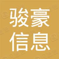 骏豪(徐州)信息技术科技有限公司