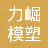 江苏力崛模塑科技有限公司