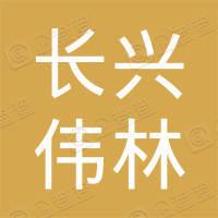 广州市天河区长兴伟林策划咨询服务部