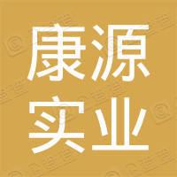 铅山县康源实业有限公司