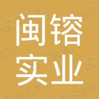 陕西闽镕实业发展有限公司