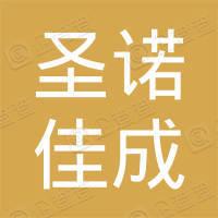 广州圣诺佳成贸易有限公司