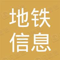 北京地铁信息发展有限公司