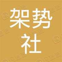 广州架势社广告有限公司