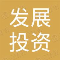 光山县发展投资有限责任公司