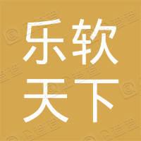 苏州乐软天下网络科技有限公司