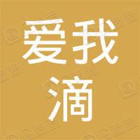 爱我滴互联网服务(重庆)有限公司