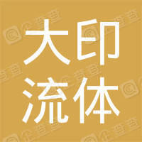 河南大印流体设备有限公司