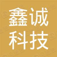 瓦房店鑫诚科技有限公司