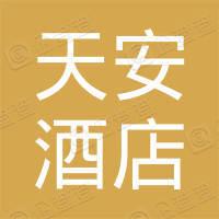 武汉天安大酒店有限公司
