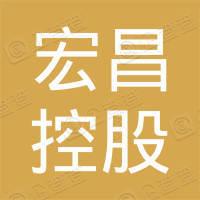 浙江宏昌控股有限公司