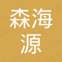 深圳森海源环境科技有限公司