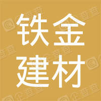 重庆铁金建材有限公司
