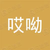 深圳市南山区哎呦拦精灵成人用品经营部