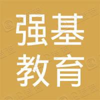 重庆强基教育科技有限公司