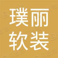 杭州璞丽软装设计有限公司