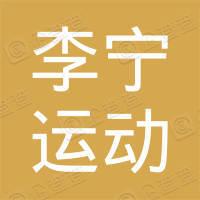 安阳县水冶镇李宁运动鞋服店