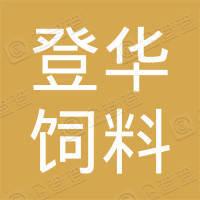重庆市南川区登华饲料销售经营部