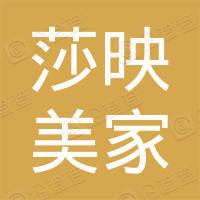 莎映美家纺织(重庆)有限公司