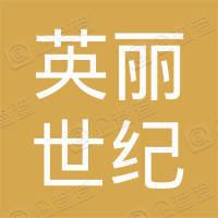 重庆英丽世纪商贸有限公司