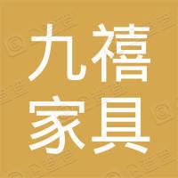 江苏九禧家具有限公司