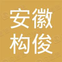 安徽省构俊再生资源有限公司